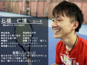 テニススクール・ノア 和光成増校 コーチ 石橋 仁博 (いしばし まさひろ)