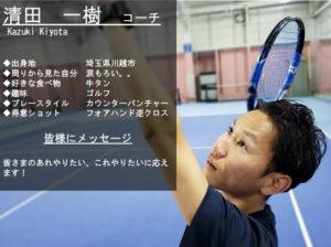 テニススクール・ノア 和光成増校 コーチ 清田 一樹 (きよた かずき)