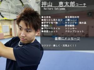 テニススクール・ノア 和光成増校 コーチ 押山 恵太郎 (おしやま けいたろう)