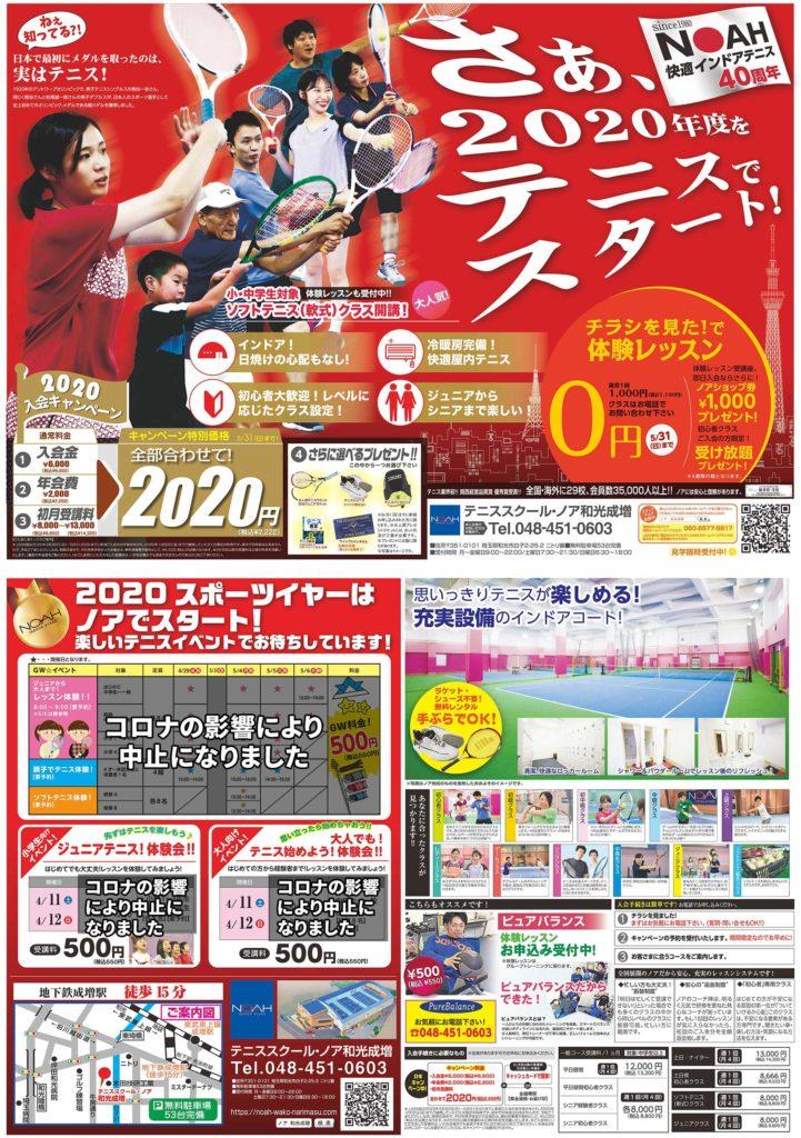テニススクール・ノア 和光成増校 2020年4月期ちらし