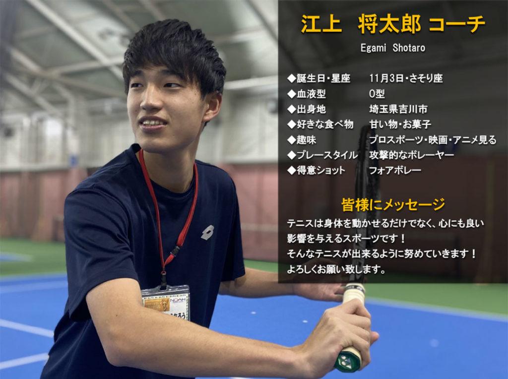 テニススクール・ノア 和光成増校 コーチ 江上 将太郎(えがみ しょうたろう)