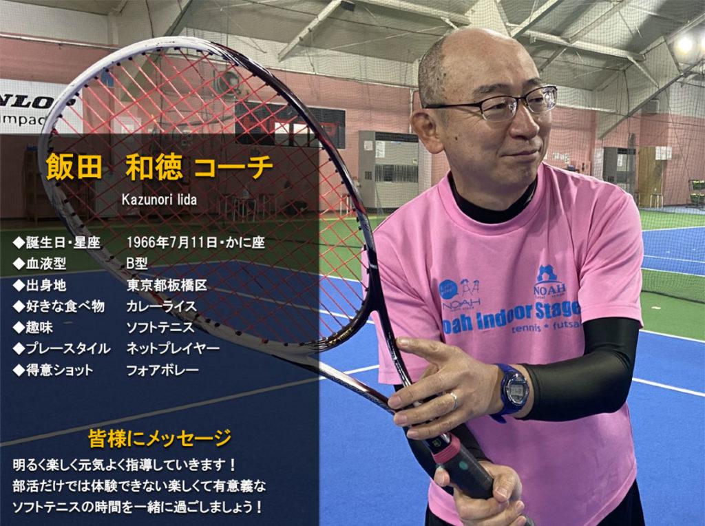 テニススクール・ノア 和光成増校 コーチ 飯田 和徳(いいだ かずのり)