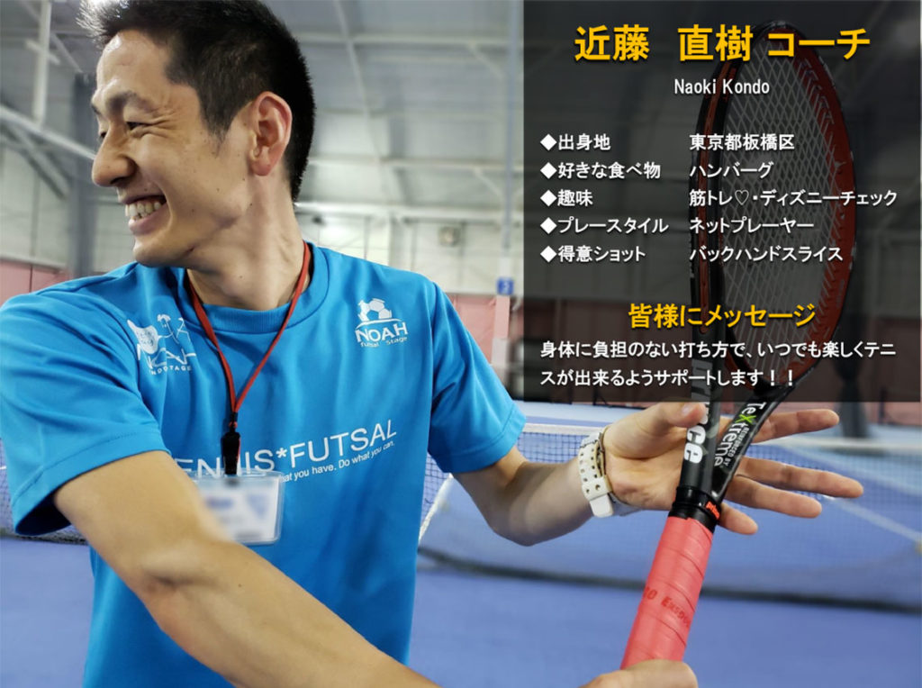 テニススクール・ノア 和光成増校 コーチ 近藤 直樹(こんどう なおき)