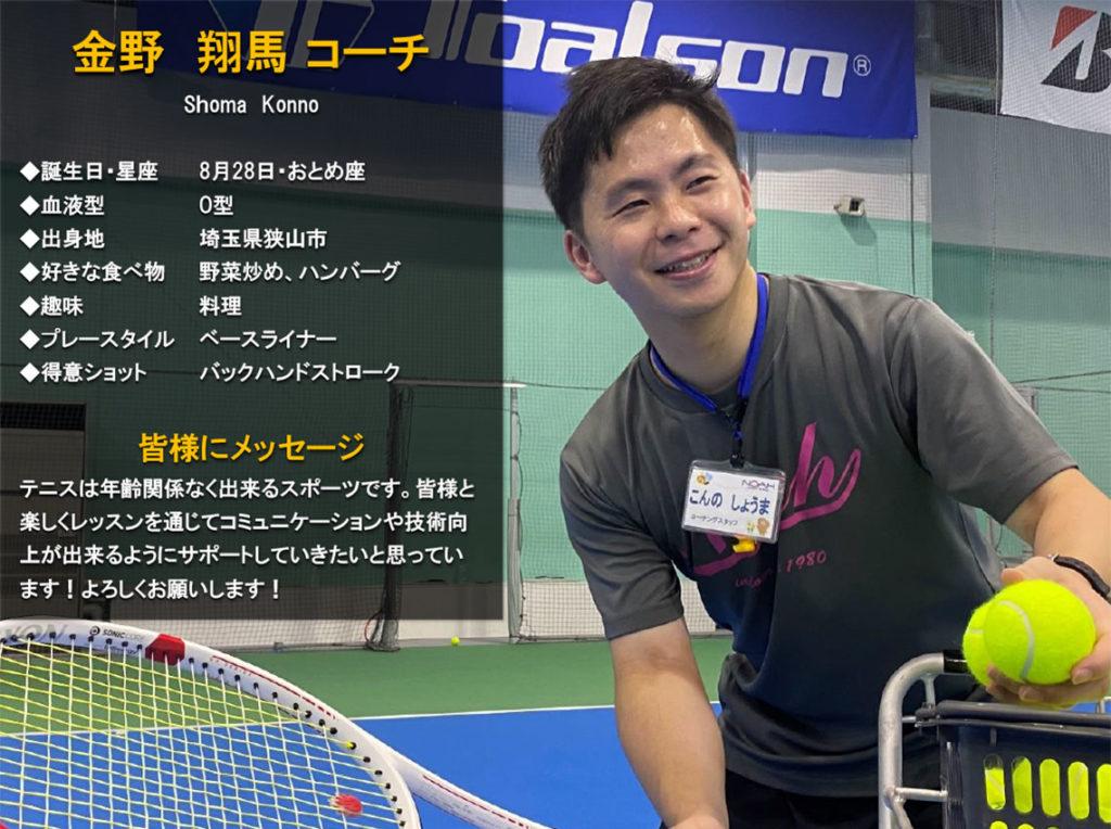 テニススクール・ノア 和光成増校 コーチ 金野 翔馬(こんの しょうま)