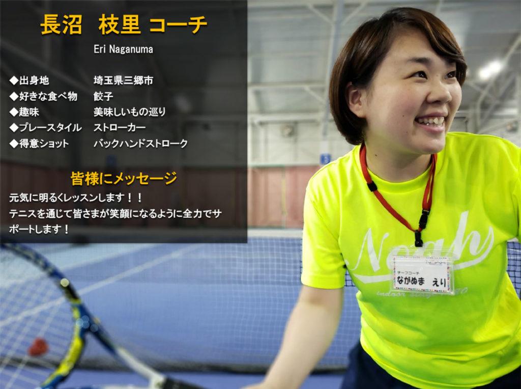 テニススクール・ノア 和光成増校 コーチ 長沼 枝里(ながぬま えり)