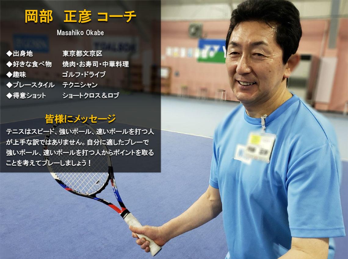 テニススクール・ノア 和光成増校 コーチ 岡部 正彦(おかべ まさひこ)