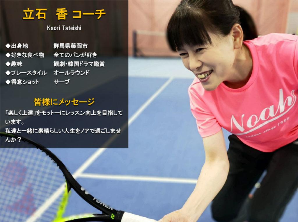 テニススクール・ノア 和光成増校 コーチ 立石 香(たていし かおり)
