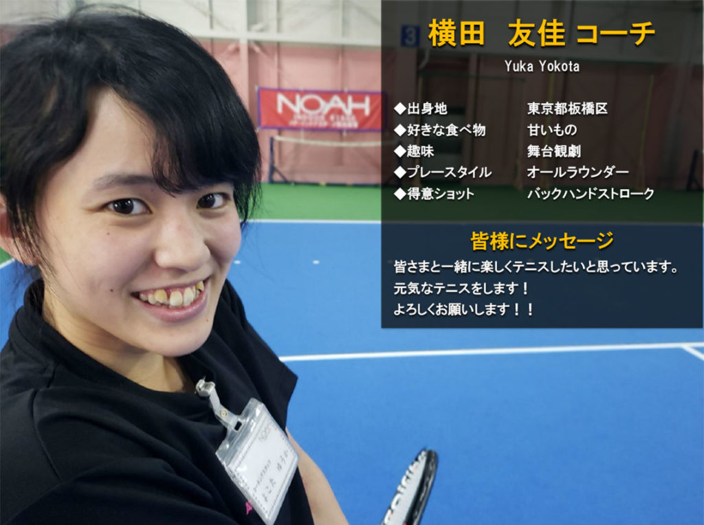 テニススクール・ノア 和光成増校 コーチ 横田 友佳(よこた ゆか)