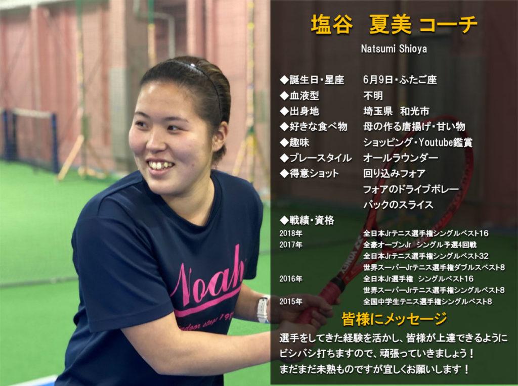 テニススクール・ノア 和光成増校 コーチ 塩谷 夏美 (しおや なつみ)