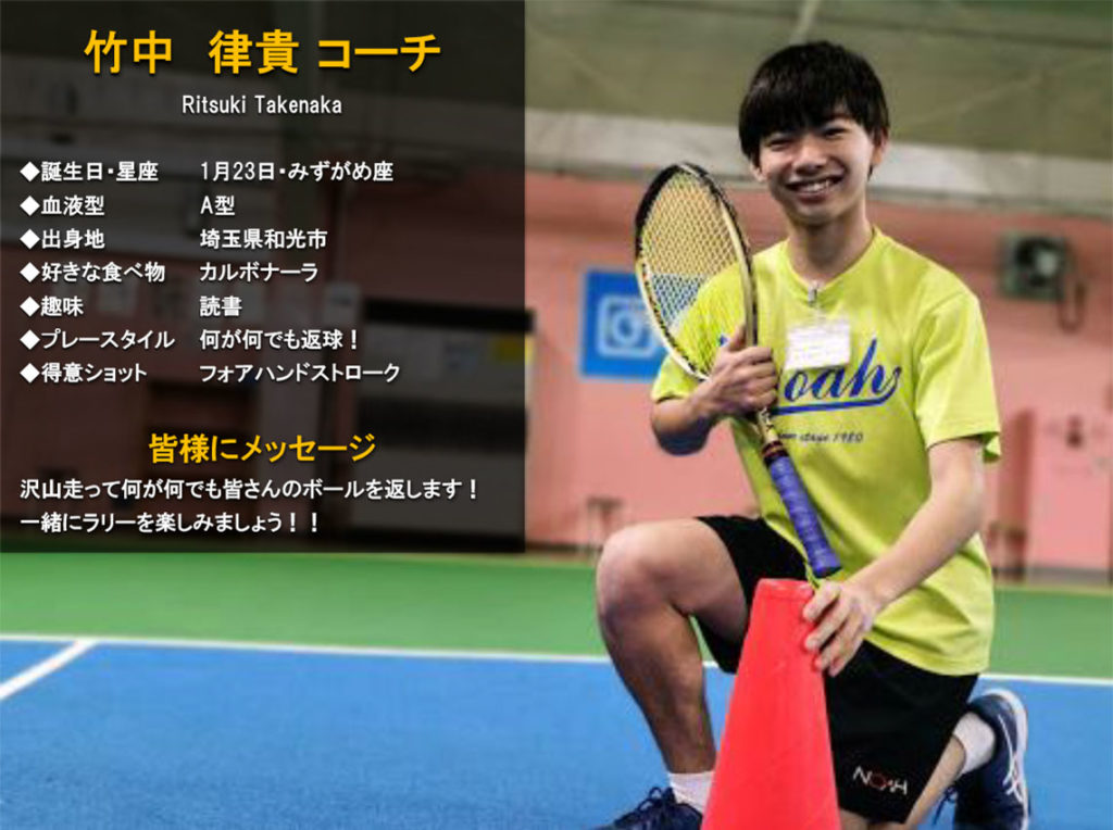 テニススクール・ノア 和光成増校 コーチ 竹中 律貴(たけなか りつき)